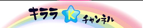 キララ☆チャンネル